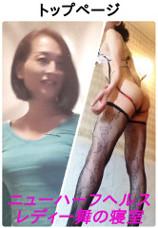 埼玉&栃木ニューハーフヘルス・レディー舞の寝室|トップページ