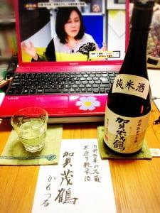 純米酒賀茂鶴・かもつる