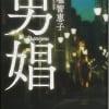 男娼|中塩智恵子|光文社|ニューハーフ|佐々木舞