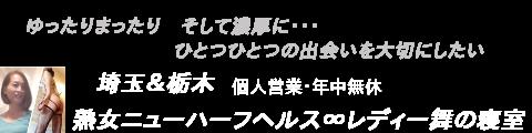埼玉・熟女ニューハーフヘルス∞レディー舞の寝室