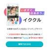 出会いはイククル【イクヨクルヨ公式サイト】出会い系最大級!会員数1500万人!